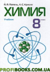 Химия 8 класс (на русском и украинском языке). П.П. Попель, Л.С. Крикля