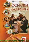 Основи здоров'я 8 клас. Воронцова Т. В., Пономаренко В. С
