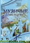 Музичне мистецтво 8 клас. Г. М. Макаренко, Т.О. Наземнова та ін