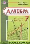 Алгебра 7 клас. Янченко Г., Кравчук В