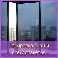 Тонировка окон и стеклопакетов