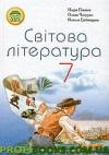 Світова література 7 клас. Н. Півнюк, О. Чепурко, Н. Гребницька