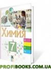 Химия 7 класс (на русском и украинском языке). Лашевская Г. А