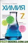 Химия 7 класс (на русском и украинском языке). П.П. Попель, Л.С. Крикля.
