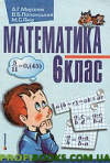 Математика  6 клас. А.Г. Мерзляк, В.Б. Полонский, М.С. Якір (на російській і українській мові)