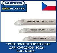Труба для холодной воды PN16 63х8,6