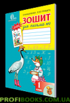 Зошит для письма 1 клас № 2. Вашуленко М.С., Прищепа О.Ю