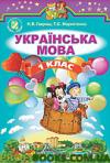 Українська мова 1 клас. Усний курс. Гавриш Н.В., Маркотенко Т.С
