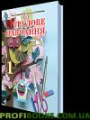 Трудове навчання 1 клас. Сидоренко В.К., Котелянець Н.В