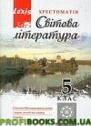Хрестоматія Світова література 5 клас. Таранік-Ткачук К. В