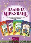 Планета Міркувань. Методичний посібник для вчителя 2-ге видання, доповнене. О. Гісь