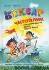 Буквар читайлик. В. Федієнко (на русском и украинском языке)