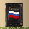 Конституция Российской Федерации (подарочное в коже)