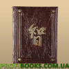 Мудрость Конфуция (подарочное в коже)