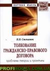 Толкование гражданско-правового договора : проблемы теории и практики : монография