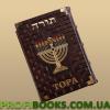 Тора (М4)  главная книга еврейской традиции