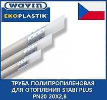 Труба полипропиленовая для отопления STABI PLUS PN20 20х2,8