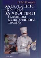 Касевич Н.М. Загальний догляд за хворими і медична маніпуляційна техніка