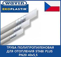 Труба полипропиленовая для отопления STABI PLUS PN20 40х5,5