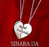 Серебряные парные кулоны - Кулон половинки Сердца - Серебряная цепочка - Сердце пополам кулон