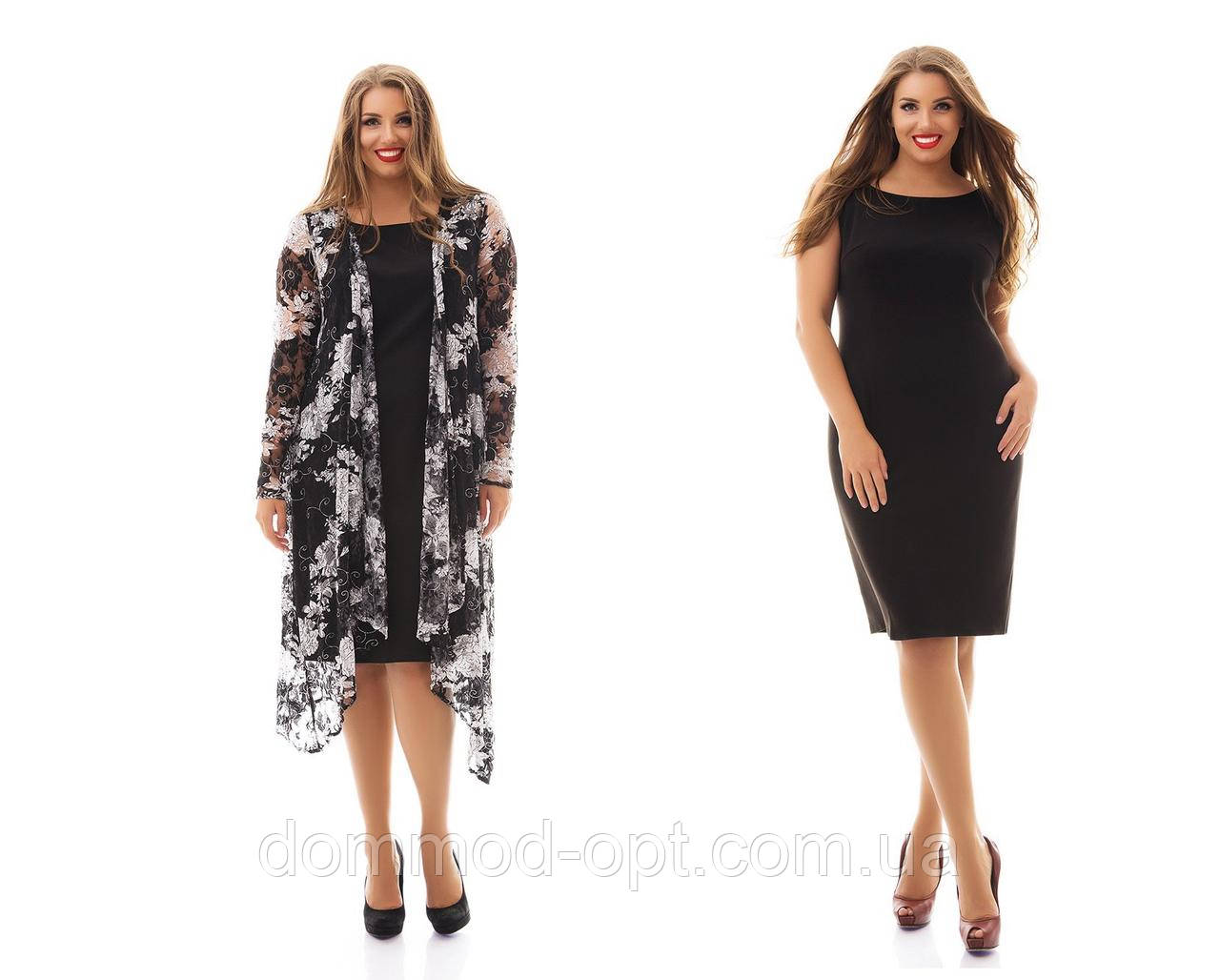 605801e7cfc Женский красивый костюм-двойка больших размеров (платье+кардиган) №984 (р.  48-62)