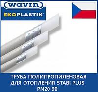 Труба полипропиленовая для отопления STABI PLUS PN20 90