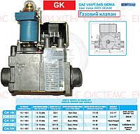 Газовый клапан SIT 845 SIGMA БЕЛАЯ катушка DEMRAD HK 223