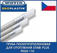 Труба полипропиленовая для отопления STABI PLUS PN20 110