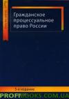 Гражданское процессуальное право России. Учебник. 5-е изд.