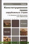 Конституционное право зарубежных стран.4-е издание
