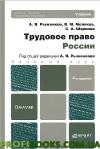 Трудовое право России, 4-е издание
