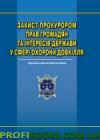 Захист прокурором прав громадян та інтересів держави у сфері охорони довкілля