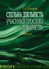 Спільна діяльність учасників простого товариства . монографія