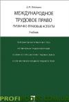 Международное трудовое право. Публично-правовые аспекты