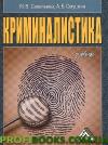 Криминалистика М. В. Савельева, А. Б. Смушкин