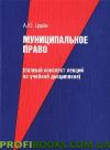 Муниципальное право (полный конспект лекций по учебной дисциплине)