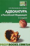 Адвокатура Российской Федерации. Конспект лекций