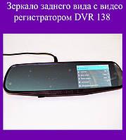 Зеркало заднего вида с видео регистратором DVR 138 Full HD!Акция