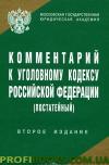 Комментарий к Уголовному кодексу Российской Федерации (постатейный) А. Чучаев
