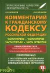 Комментарий к Гражданскому кодексу Российской Федерации части 1, 2, 3, 4