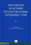 Хрестоматия по истории государства и права зарубежных стран. Том 1