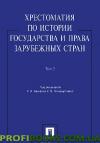 Хрестоматия по истории государства и права зарубежных стран. В 2 томах. Том 2