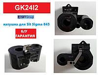Катушка, Электромагнит для Sit Sigma 840 - 845, Б/У , Оригинал, Есть Гарантия