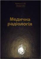 Кравчук С.Ю. Медична радіологія