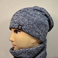Молодежная удлиненная шапка+снуд утеплённая ХИТ сезона