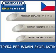 Трубы полипропиленовые PPR Wavin Ekoplastik
