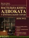 Настільна книга адвоката у кримінальній справі