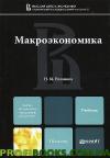 Макроэкономика Н. М. Розанова