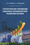 Стратегическое управление социально-экономическим развитием региона