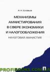Механизмы амнистирования в сфере экономики и налогообложения. Налоговая амнистия